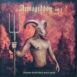 сборник ARMAGEDDON vol.1: сборник Death Black Metal групп (2007 Russian RARE press, BDM 0407-001, mint/mint) (CD)