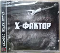 "MORTIFER (Х-ФАКТОР) ""Х-Фактор"" (2001 RI 2005 Russian press, obi, CDM 0405-2203, mint/mint, still sealed) (CD)"