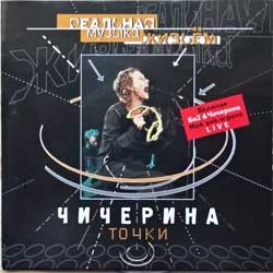 "ЧИЧЕРИНА ""Точки"" (2002 Russian press, RR-167-CD, ex/ex+) (CD)"