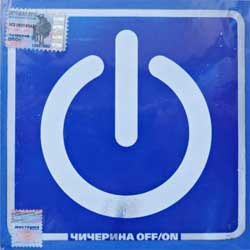 "ЧИЧЕРИНА ""Off/On"" (2004 Russian press, RR-271-CD, ex/ex+) (CD)"