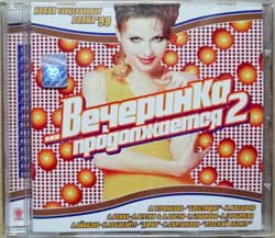 сборник ВЕЧЕРИНКА ПРОДОЛЖАЕТСЯ-2 (1998 Sweden RARE press, holographic sticker, SZCD 1031-98, matrix DCM, mint/mint)(CD) (D)