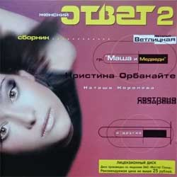 сборник ЖЕНСКИЙ ОТВЕТ-2 (1998 Russian RARE press, Л-106-98, matrix CVADRO-MASTER SQUVD0001, mint/mint) (CD) (D)