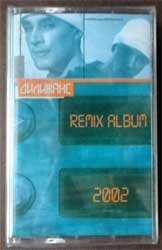 "аудиокассета ДИЛИЖАНС ""Remix Album 2002'' (2002 Russian press, MC92002, mint/mint, still sealed!!!) (MC1174)"