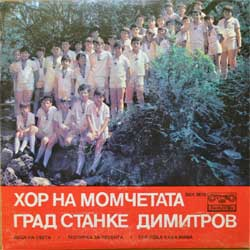 "винил LP BOYS' CHOIR FROM STANKE DIMITROV ""Children Of The World, - A Song About The Song, This Bad Sis Mima"" (4-track 7"") (Bulgarian RARE press, BEK 3875, ex/ex)"