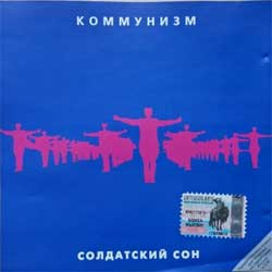 "ГРАЖДАНСКАЯ ОБОРОНА (КОММУНИЗМ) ""Солдатский сон"" (2000 Russian RARE press, HCD-015a/dMR 28399 CD, ex+/ex-) (CD)"