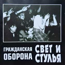 "ГРАЖДАНСКАЯ ОБОРОНА ""Свет и стулья"" (2001 Russian RARE press, URCD013, ex-/ex-) (CD) (D)"