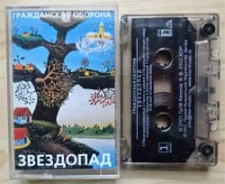 "аудиокассета ГРАЖДАНСКАЯ ОБОРОНА ""Звездопад"" (2002 Russian RARE press, hmc-057, ex/ex+)"