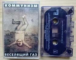 "аудиокассета ГРАЖДАНСКАЯ ОБОРОНА (КОММУНИЗМ) ""Веселящий газ"" (2002 Russian RARE press, hmc-048, ex+/ex+)"