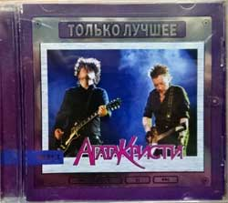 "АГАТА КРИСТИ ""Только лучшее"" (2008 Russian press, silver foil stamping, OM 08173 MP3, new, sealed) (MP-3) (CD)"