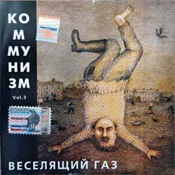 "ГРАЖДАНСКАЯ ОБОРОНА (КОММУНИЗМ) ""Веселящий газ Vol.3"" (2002 Russian press, tracklist on backcover in Russian, HCD-048a, mint/near mint) (CD) (D)"