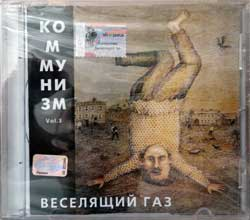 "ГРАЖДАНСКАЯ ОБОРОНА (КОММУНИЗМ) ""Веселящий газ Vol.3"" (2002 Russian press, tracklist on backcover in Russian, HCD-048a, mint/mint, still sealed) (CD) (D)"
