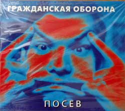 "ГРАЖДАНСКАЯ ОБОРОНА ""Посев"" (2003 Russian press, O-card, HCD-076, mint/mint, still sealed) (CD)"