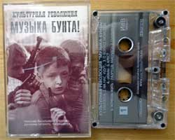 "аудиокассета КУЛЬТУРНАЯ РЕВОЛЮЦИЯ ""Музыка бунта"" (2000 Russian RARE press, mint/mint) (D)"