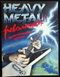 брошюра HEAVY METAL РЕВОЛЮЦИЯ! (автор АЛЕКСЕЙ СИДОРОВ) (1991 USSR RARE press, Москва, Саланг, 80 стр., А4)
