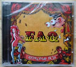 "FAQ ""Цирковые псы"" (2007 Russian press, RRRCD 040, mint/mint, still sealed)(CD)"