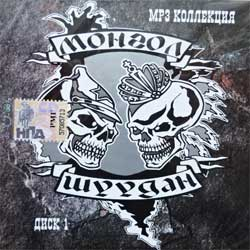 "МОНГОЛ ШУУДАН ""MP3 коллекция диск 1"" (2005 Russian press, RMG 1685 MP3, ex/mint) (CD)"