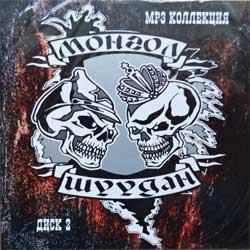 "МОНГОЛ ШУУДАН ""MP3 коллекция диск 2"" (2005 Russian press, RMG 1686 MP3, mint/mint) (CD)"