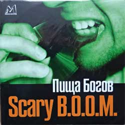 "SCARY B.O.O.M. ""Пища Богов"" (2000 Russian press, CDMAN 045-00, vg+/near mint) (CD)"