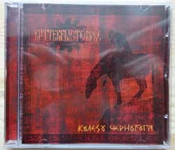 "BUTTERFLY TEMPLE ""Колесо Чернобога"" (2001 RI Russian press, IROND CD 01-35 УП, mint/mint, still sealed)(CD)"