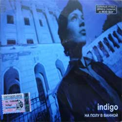 "MAD DOG (INDIGO) ""На полу в ванной"" (2004 Russian press, CDLR 0453 CD, ex+/ex+) (CD)"