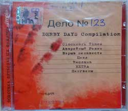 сборник DERBY DAYS Compilation (2006 Russian RARE press, RMG 1903 MP3, mint/mint, still sealed) (MP3) (CD)