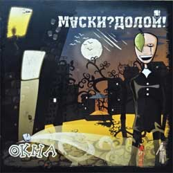 "МАСКИ!ДОЛОЙ! ""Окна"" (2008 Russian press, ex/mint) (CD)"