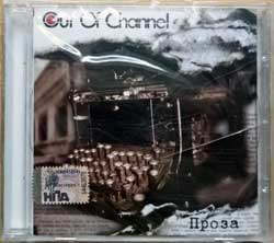 "OUT OF CHANNEL ""Проза"" (2008 Russian RARE press, DFMO115-OOC, mint/mint, still sealed) (CD)"