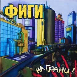 "ФИГИ ""На грани"" (2005 Russian press, mint/mint) (CD)"