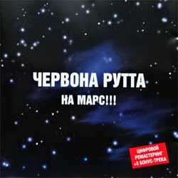 "ЧЕРВОНА РУТТА ""На Марс!"" (1999 RI 2006 Russian press, remastered, 3 bonusttracks, mint/near mint) (CD)"