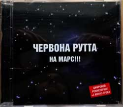 "ЧЕРВОНА РУТТА ""На Марс!"" (1999 RI 2006 Russian press, remastered, 3 bonusttracks, mint/mint, still sealed) (CD)"