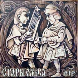 "СТАРЫ ОЛЬСА ""Вiр"" (2001 RI 2008 Russian press, SAPCD 159, mint/mint) (CD)"