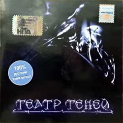 "ТЕАТР ТЕНЕЙ ""Театр теней"" (2004 Russian 1st press, JN-051-2, vg/ex) (CD)"