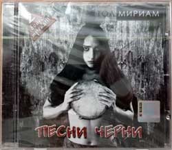 "ТОЛ МИРИАМ ""Песни черни"" (2007 Russian press, NR 2507 CD, mint/mint, still sealed) (CD) (D)"
