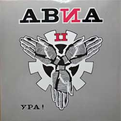 "винил LP АВИА ""АВИА II. Ура!"" (1991 Lithuanian press, laminated, ZN 005, ex/mint)"