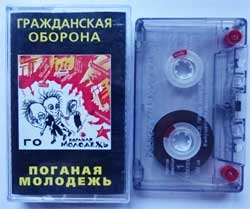 "аудиокассета ГРАЖДАНСКАЯ ОБОРОНА ""Поганая молодежь"" (a'la 1998 ХОР unofficial press, hmc-001, ex/ex)"