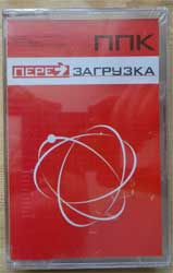 "аудиокассета ППК ""Перезагрузка"" (2002 Russian press, PPKMC011, mint/mint, still sealed) (D) (MC1337)"