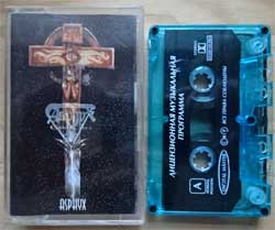 аудиокассета ASPHYX ''God Cries''(1996 RI 1999 Russian press, ex+/ex+) (MC1411)