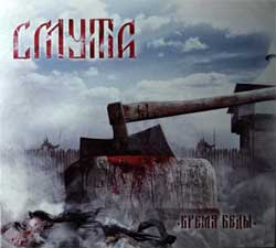 "СМУТА ""Время беды"" (2018 Russian press, SAPCD 389D, new, sealed) (digipak) (CD)"