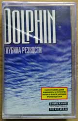 "аудиокассета DOLPHIN (ДЕЛЬФИН) ""Глубина резкости"" (1999 Russian press, regional, MC-CRMC 1008-99, mint/mint, still sealed!) (MC4117)"
