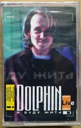 "аудиокассета DOLPHIN (ДЕЛЬФИН) ""Я буду жить"" (2000 Russian press, regional, MC-CRMC 1010-00, mint/mint, still sealed!) (MC4118) (D)"