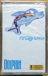 "аудиокассета DOLPHIN (ДЕЛЬФИН) ""Плавники"" (2000 Russian press, regional, MC-CRMC 1012-00, mint/mint, still sealed!) (MC4121) (D)"