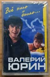 "аудиокассета НА-НА (ВАЛЕРИЙ ЮРИН) ""Всё это было…"" (2001 Russian press, ULS-008 MC/2001, mint/mint, still sealed!) (MC4461)"