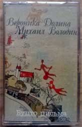 "аудиокассета ВЕРОНИКА ДОЛИНА и МИХАИЛ ВОЛОДИН ""Будто письма"" (1998 Russian press, SLR 0130, mint/mint, still sealed!) (MC4462)"