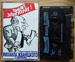 "аудиокассета МИХАИЛ ЖВАНЕЦКИЙ ""Привет, электорат!"" (1996 Russian press, SLR 0056, mint/mint, new) (MC4451)"