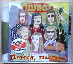 "ШЛЮЗ ""Пойся, песня! ""(2003 Russian press, BRP 07, mint/mint, still sealed) (CD) (D)"