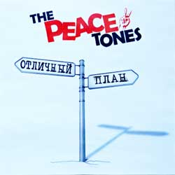 "PEACETONES ""Отличный план"" (2010 Russian RARE press, limited edition, mint/mint) (CD)"