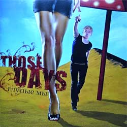 "THOSE DAYS ""Глупые мы"" (2009 Russian RARE press, ex-/mint) (CD-R) (CD)"