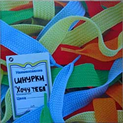 "ШНУРКИ ""Хочу тебя"" (2004 Russian RARE press, ex+/mint) (CD-R) (CD)"