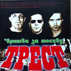"ТРЕСТ ""Бритва за Москву"" (2005 Russian press, mint/mint) (CD)"