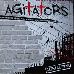 "AGITATORS ""Скрытая сила"" (2010 Russian press, ex+/mint) (CD)"